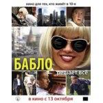 Бабло (2011, фильм) фото