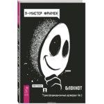 книга живых мистера фримена pdf