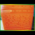 Крем для рук и ногтей Эксклюзив косметик Orange series фото