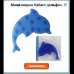 Мини-коврики Valiant фото