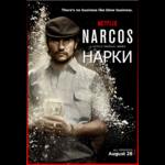 Нарко / Нарки / Барыги / Narcos фото