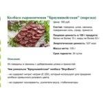 Колбаса сырокопченая Вкусвилл Брауншвейгская фото
