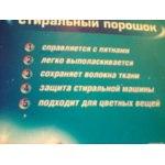 Стиральный порошок Невская косметика  «САРМА-Active Горная свежесть» фото