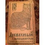 Наполнитель для кошачьего туалета Pi-Pi-Bent Древесный заполнитель 15л (бумажный пакет 9,6 кг) фото