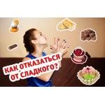 """Диета """"Отказ от сладкого"""" / Сахарная диета фото"""