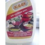 Средство для удаления жира XAAX фото