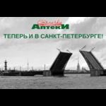 Аптека Столички, Санкт-Петербург фото