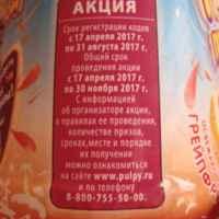Сокосодержащий напиток Добрый Pulpy «Освежающий грейпфрут»: акция Pulpy