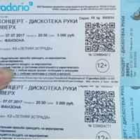 """Концерт группы """"Руки Вверх"""", Краснодар фото"""