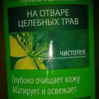Гель для умывания Чистая линия Глубокого действия на отваре целебных трав (для комбинированной и жирной кожи) с экстрактом чистотела фото
