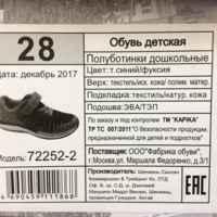 370365262 Обувь детская | Kapika | Отзывы покупателей