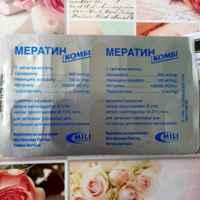 Мератин-комби лечение