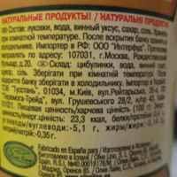 Маринованные овощи Iberica Луковки пикантные фото