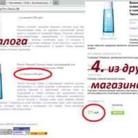 """""""Aromat.Ru"""" - магазин косметики и парфюмерии фото"""
