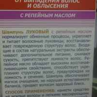 Шампунь ТВИНС Тэк ЗАО луковый 911 фото