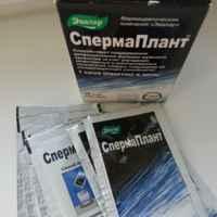 Спермаплант помог