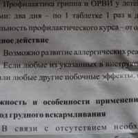 Противовирусные средства Кагоцел  фото