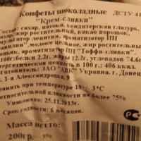 Конфеты АВК Крем-сливки фото