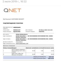 Тоник Qnet Physio Radiance  фото