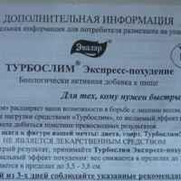 Эвалар Турбослим экспресс-похудение фото