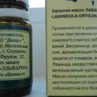 Эфирное масло Эльфарма Лаванда фото