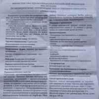 """Антибиотик ООО """"Аромасинтез"""" Стрептоцид  фото"""