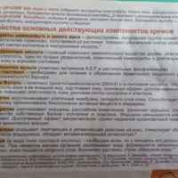 Крем для коррекции мимических морщин Эвалар Ци-Клим Ботоэффект фото