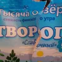 "Творог Тысяча озёр ""Сливочный"" 9% фото"