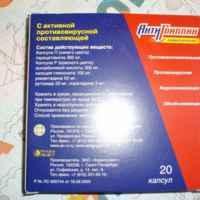 Средства д/лечения простуды и гриппа Антивирал АнтиГриппин-максимум фото