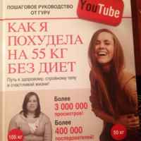 Как я похудела на 55 кг без диет. Татьяна Рыбакова   Отзывы покупателей 233dc49b2f1