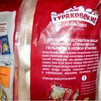 """Пельмени Агропродбизнес """"Тураковские. Говядина"""" фото"""