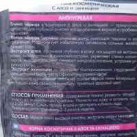 Глина косметическая ФИТОкосметик чёрная с алоэ и эхинацеей фото