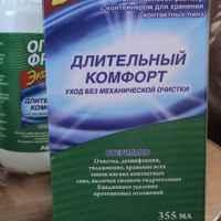 Раствор для контактных линз ОПТИ-ФРИ ЭКСПРЕСС фото