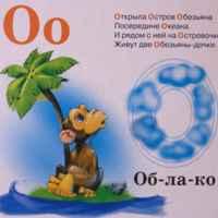Занимательная азбука. Виктор Лясковский фото