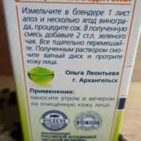 Лифтинг-гель для лица Сто рецептов красоты «Ультра-увлажнение» фото