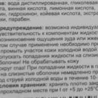 """Жидкость отбеливающая ООО лаборотория косметики """"Аркадия"""" Келлер антипигмент фото"""