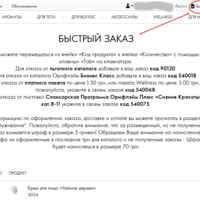 Быстрый заказ ua.oriflame.com