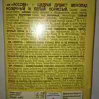 """Шоколад Россия Молочный и белый пористый """"Очень Шоколадные Пузырьки"""" фото"""