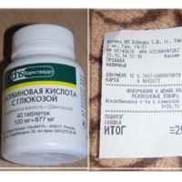 Витамины Фармстандарт Аскорбиновая кислота с глюкозой фото
