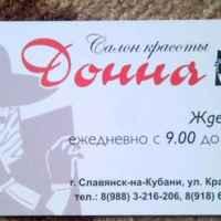 """""""Донна"""", Славянск-на-Кубани фото"""