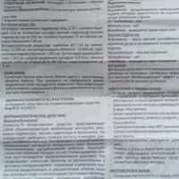 Средство для лечения желудочно-кишечного тракта Балканфарма-Троян Алмагель А фото