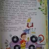 Приключения Незнайки и его друзей. Николай Носов фото