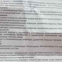 Противовирусные средства Ацикловир-Акри Акрихин в таблетках фото
