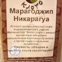 """Кофе в зёрнах """"КЛОТО"""" MARAGOGYPE NIKARAGUA фото"""