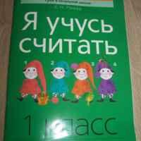 михед я учусь считать 1 класс