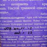 """Лосьон для волос Рецепты бабушки Агафьи """"Настой против выпадения""""  фото"""