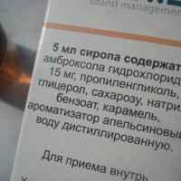 Сироп от кашля Янчжоу №3 Фармасьютикал Ко.,Лтд. Амброксол-Виал апельсин 15 мг/5 мл фл фото