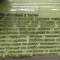 Сосиска в тесте Аладушкин Сытный пирожок  фото