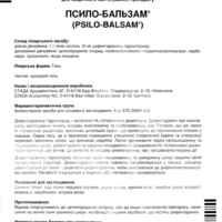 Инструкция Псилобальзам стр.1