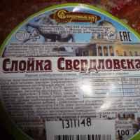 Выпечка Серебряный бор Слойка свердловская  фото